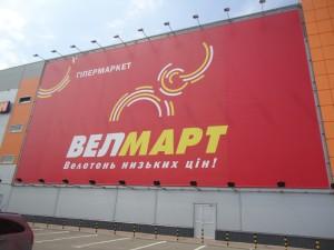 Велмарт