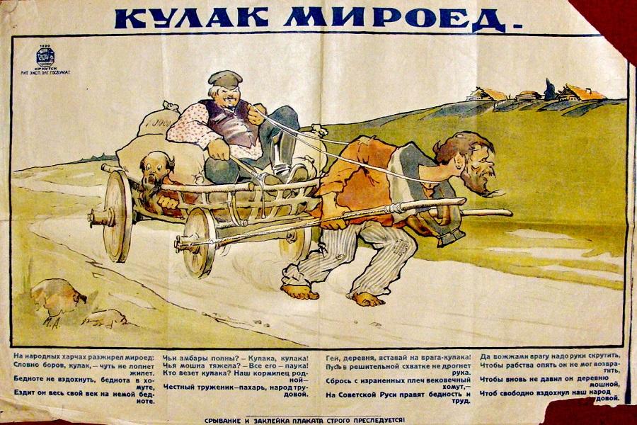 Советский плакат - кулак мироед