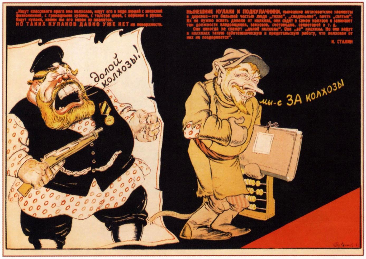 Советский плакат против кулаков