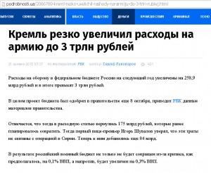 Кремль резко увеличил расходы на армию до 3 трлн рублей