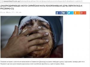 Письмо сирийской матери мальчика, убитого русскими авиаударами
