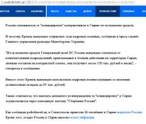 """У Кремля не хватает денег на """"командировку"""" контрактников в Сирию"""