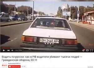 номера авто, показанного в этот момент, отличаются от российских.