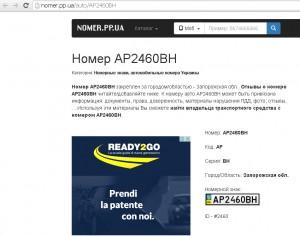 Номер действительно принадлежит автомобилю, зарегистрированному на Украине