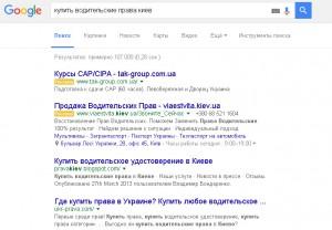 Купить водительские права Киев
