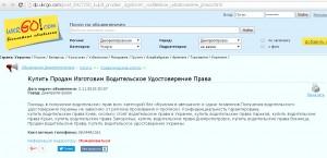 Сайт, который предлагает аналогичные услуги