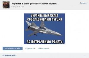 Украинские паблики