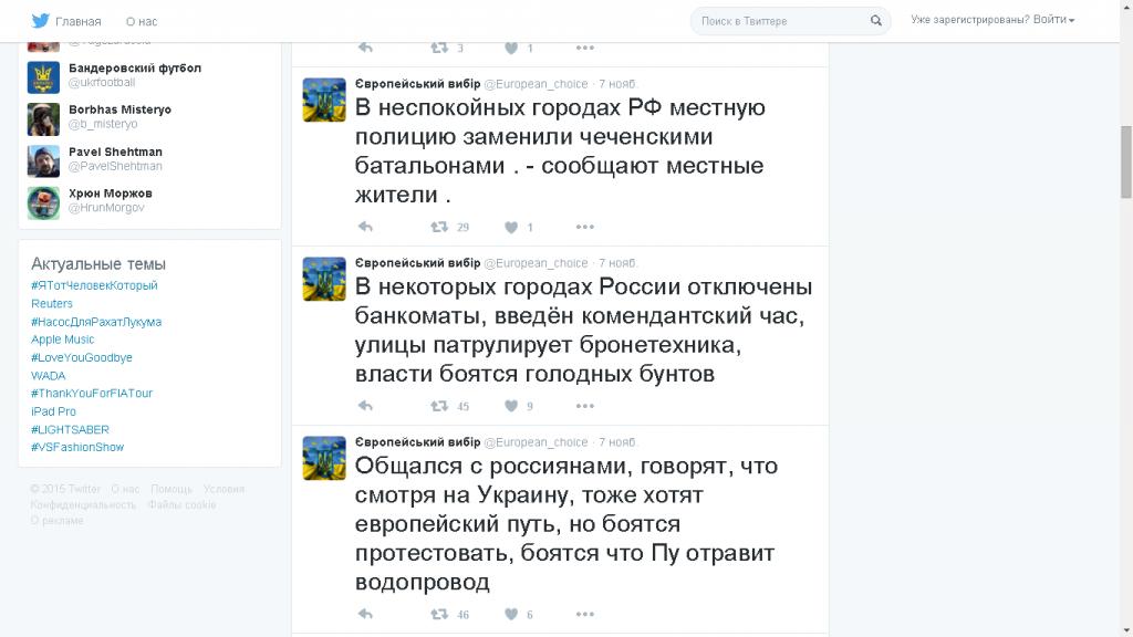 Новости в твиттере