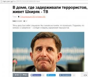 В доме, где задержали диверсантов, проживает министр внутренних дел Украины Зорян Шкиряк