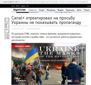 Canal+ отреагировал на просьбу Украины не показывать пропаганду