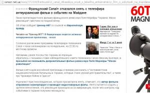 Французский Canal+ отказался снять с телеэфира антиукраинский фильм о событиях на Майдане