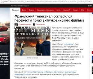 Французкий телеканал согласился перенести показ антиукраинского фильма