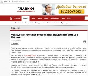 Французский телеканал перенес показ скандального фильма о Майдане