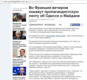 Во Франции вечером покажут пропагандистскую ленту об Одессе и Майдане