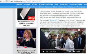 Денег нет только для Крыма