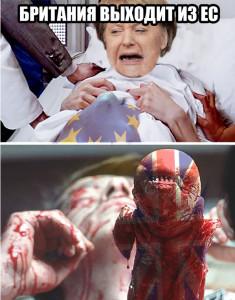 Чужой и Меркель