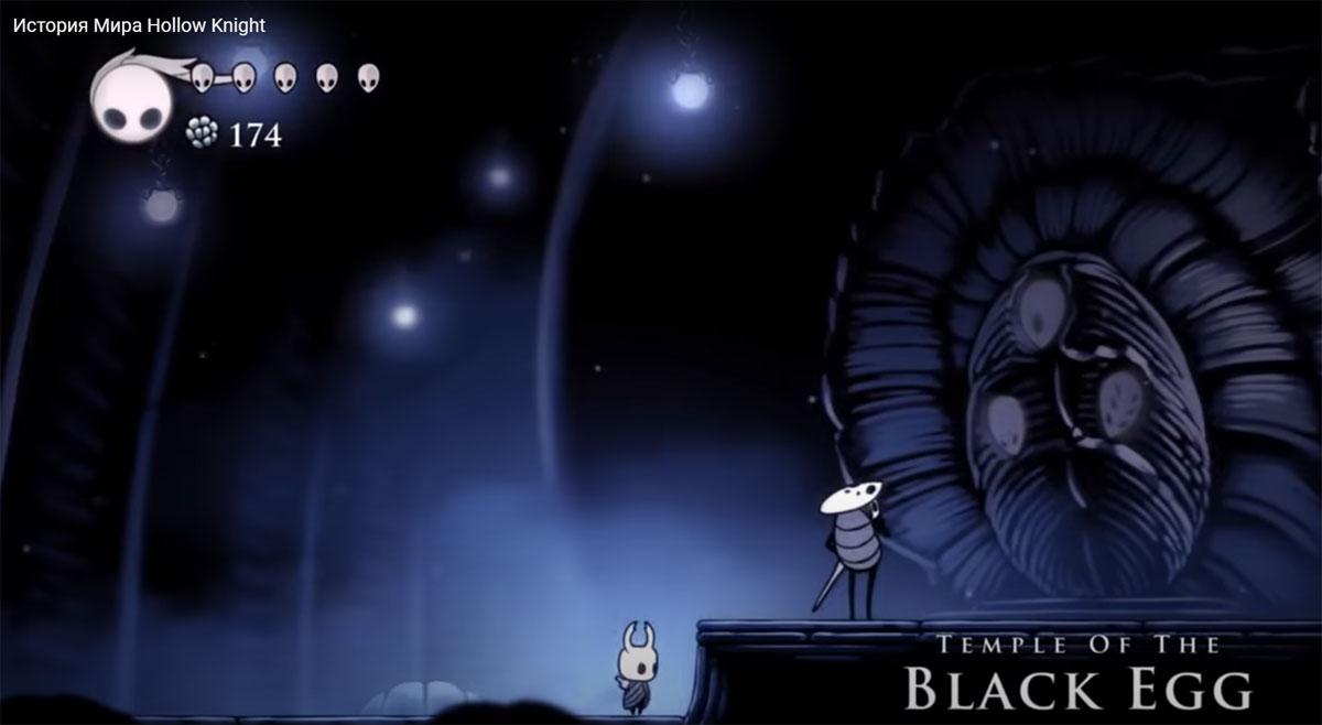 Храм Черного Яйца из Hollow Knight