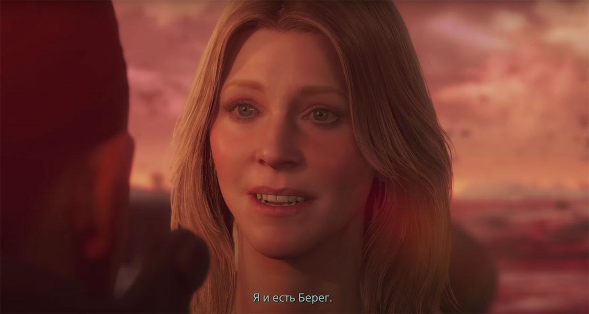 Амелия признается Сэму, что она и есть Берег
