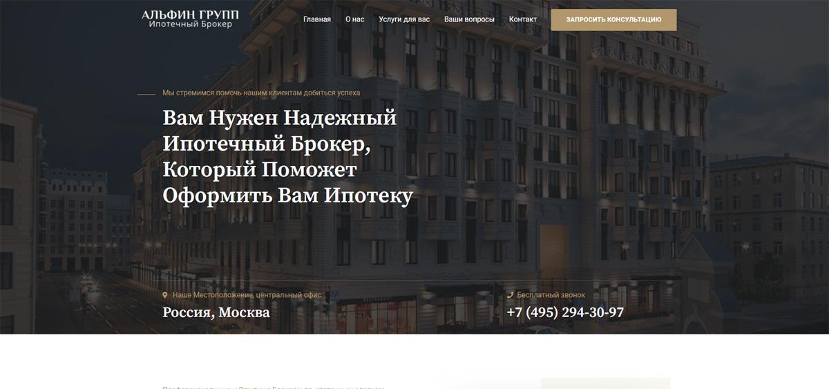 Скриншот нового сайта мошенников из Альфин Групп alfincoetus.com