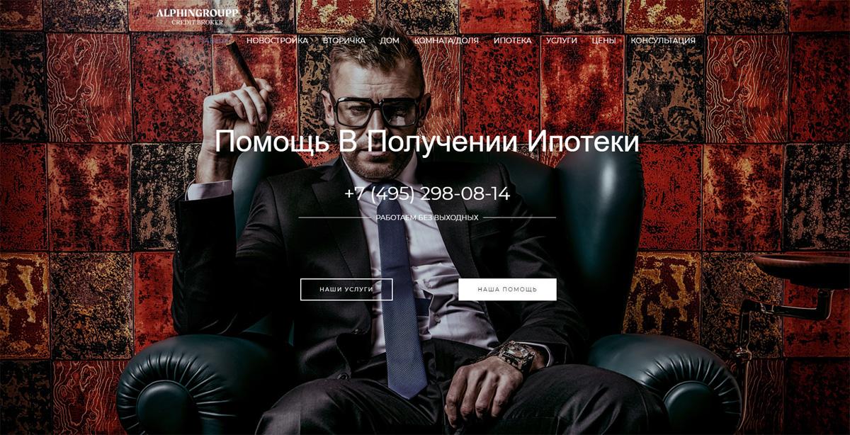 Скриншот нового сайта мошенников из Альфин Групп alphyngroupp.ru
