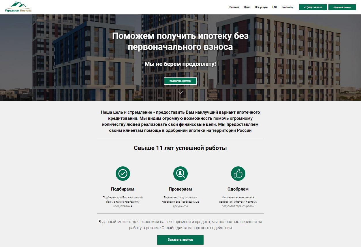 Очередной сайт мошенников, продающих поддельные документы для получения кредита в банке