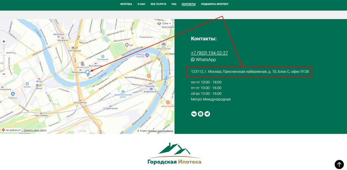citymortgage.ru - фейковый адрес в Москва-Сити