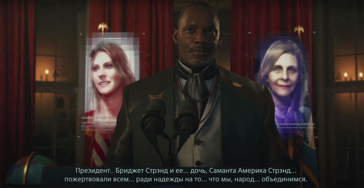 Дайхардмэн став президентом начал со лжи - героизация Амелии и Бриджет