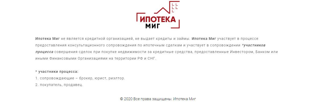 Копирайт обновленной Ипотеки Миг
