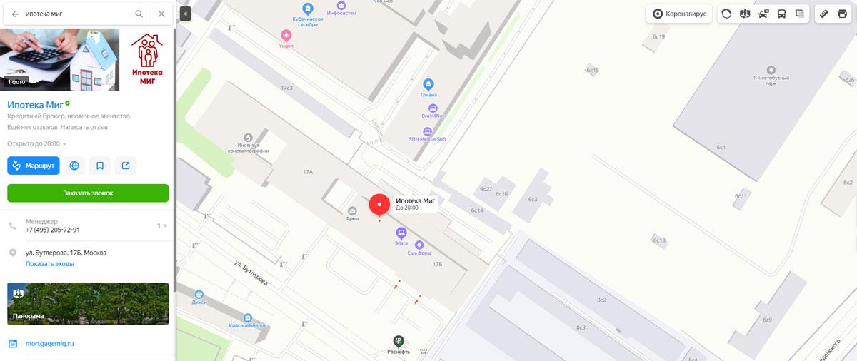 Ипотека Миг на Яндекс картах