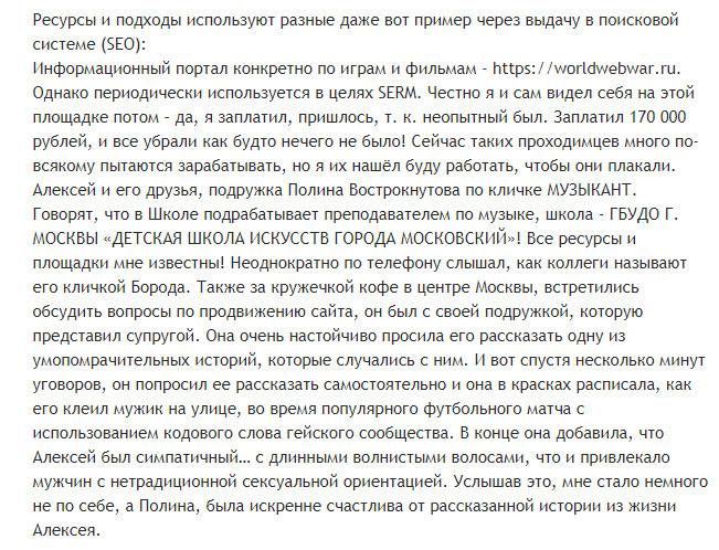 Еще клевета на otzovik.com