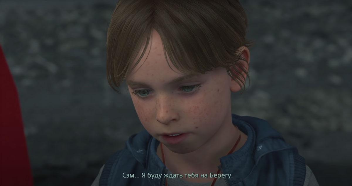 Амелия влияет на Сэма, когда он еще был ребенком