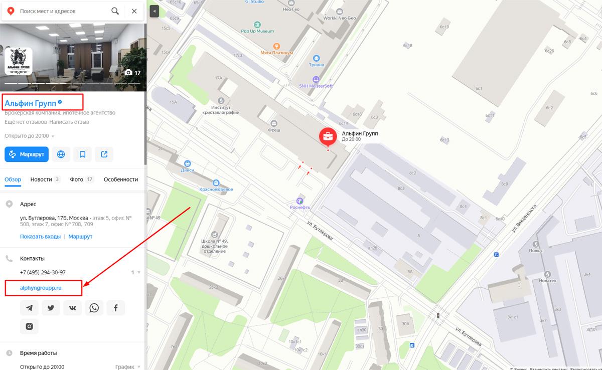 Скриншот из Яндекс Карт, где сайт alphyngroupp.ru мошенников указан как основной для Альфин Групп, дата: 22.04.21