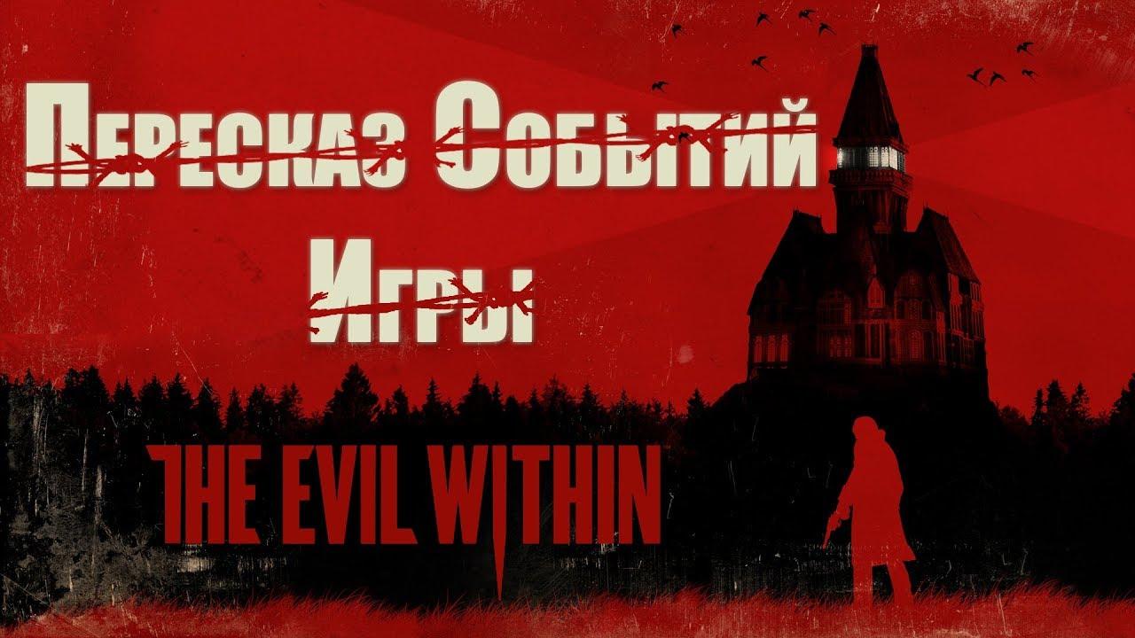 Обзор The Evil Within: сюжет, полная история мира, описание персонажей