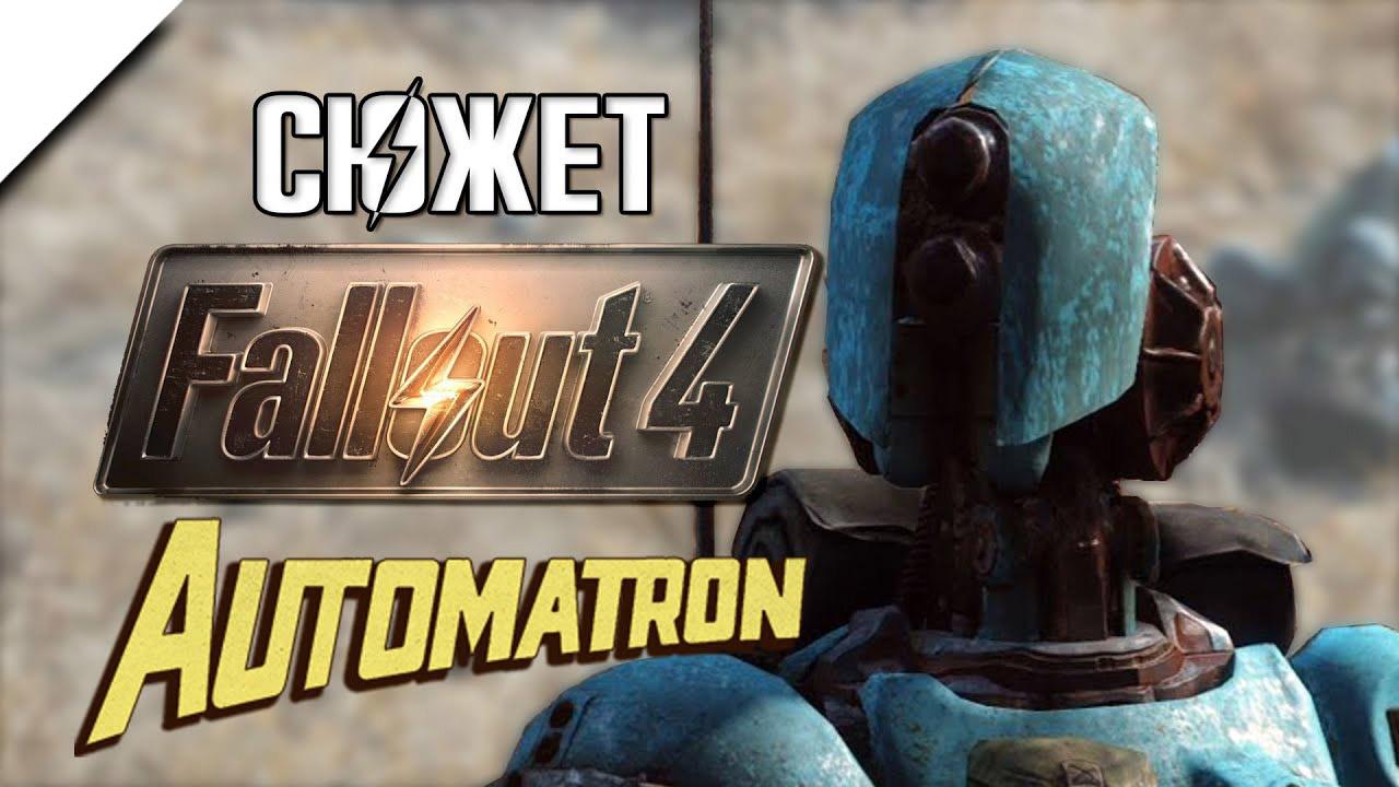 Детальный сюжет DLC Automatron из Fallout 4: прохождение, персонажи
