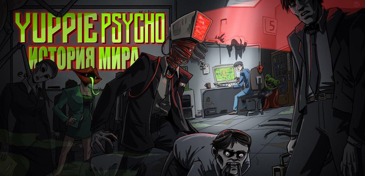 Yuppie Psycho: сюжет, история мира, все этажи и концовки