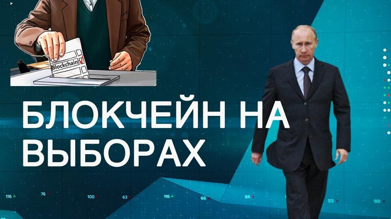 Технологии блокчейна в политике: опыт с выборами в России