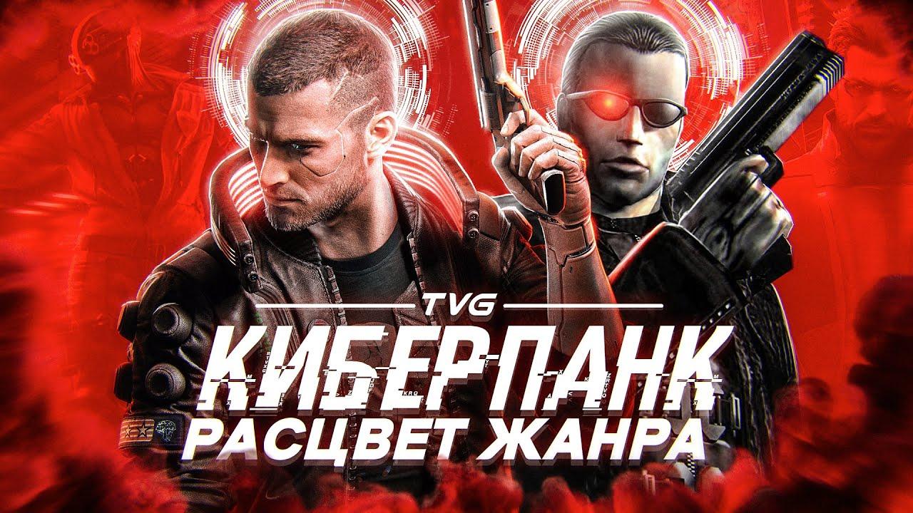 Киберпанк: история жанра, расцвет в играх