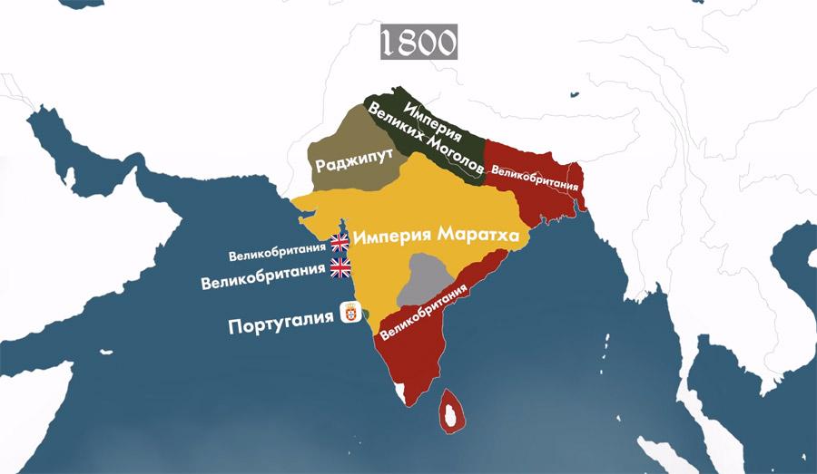 Контроль англичанами всего юга Индии на момент 1800 года