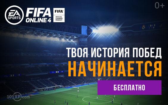 FIFA Online 4: скачать