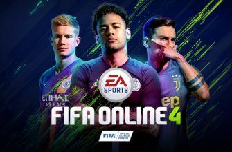 FIFA Online 4: скачать и как установить