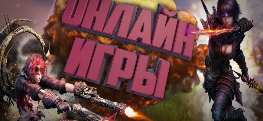 Лучшие онлайн игры на ПК